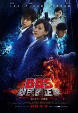 高清)BBS鄉民的正義